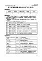 s120-省エネ「特別提案」まとめ 20140226